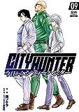 今日からCITY HUNTER 9巻 (ゼノンコミックス)