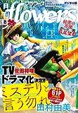 月刊flowers 2021年8月号