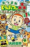 あつまれ どうぶつの森 とことん!イチバン島(1) (てんとう虫コミックス)