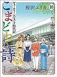 こまどりの詩 10 (週刊女性コミックス)