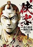 侠客 (1) (SPコミックス)