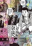 奈良へ (トーチコミックス)