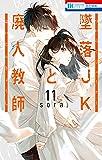 墜落JKと廃人教師 11 (花とゆめコミックス)