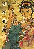 剣客商売 40巻