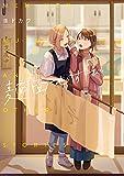 麺面むすび【電子版限定特典付き】 (girls×garden comics)