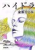 ハイドラ(新潮文庫)