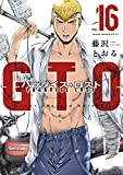 GTO パラダイス・ロスト(16) (ヤングマガジンコミックス)