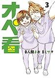 オペ看(3) (ヤングマガジンコミックス)