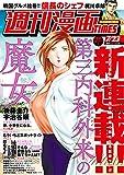 週刊漫画TIMES 2021年7/23号 [雑誌] (週刊漫画TIMES)