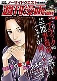 週刊漫画TIMES 2021年7/16号 [雑誌] (週刊漫画TIMES)