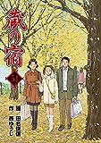 蔵の宿 54巻 (芳文社コミックス)