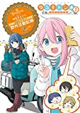 TVアニメ ゆるキャン△ SEASON2 公式ガイドブック 野外活動記録2さつめ (まんがタイムKRコミックス)