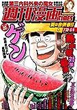 週刊漫画TIMES 2021年7/30・8/6合併号 [雑誌] (週刊漫画TIMES)