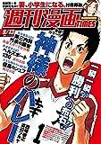 週刊漫画TIMES 2021年8/13号 [雑誌] (週刊漫画TIMES)