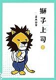 獅子上司(2) (ヒーローズコミックス)