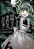 怪物メイドの華麗なるお仕事 (3) (角川コミックス・エース)