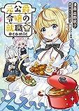 元公爵令嬢の就職@COMIC 第2巻 (コロナ・コミックス)