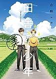 田舎の美少年 (カドカワデジタルコミックス)