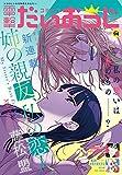 【電子版】月刊コミック 電撃大王 2021年8月号増刊 コミック電撃だいおうじ VOL.94