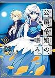 >公爵令嬢の嗜み(8) (角川コミックス・エース)
