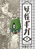 妖怪ギガ(7) (少年サンデーコミックス)