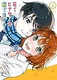 暑がりヒナタさんと寒がりヨザキくん(3) (裏少年サンデーコミックス)