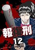 報復刑(12) (eビッグコミック)
