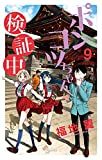 ポンコツちゃん検証中(9) (少年サンデーコミックス)