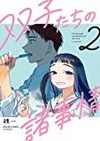 双子たちの諸事情 2 (ビームコミックス)