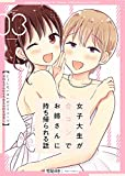 女子大生が合コンでお姉さんに持ち帰られる話 3巻 (LINEコミックス)