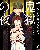 鬼獄の夜 単行本版 7 (ヤングジャンプコミックスDIGITAL)