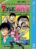 Fischer's×ONE PIECE 7つなぎの大秘宝 3 (ジャンプコミックスDIGITAL)