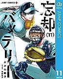 忘却バッテリー 11 (ジャンプコミックスDIGITAL)