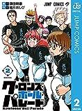 クーロンズ・ボール・パレード 2 (ジャンプコミックスDIGITAL)