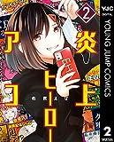 炎上ヒーローアコ 2 (ヤングジャンプコミックスDIGITAL)