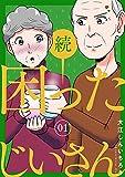 続・困ったじいさん 1巻 (LINEコミックス)
