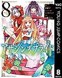 アサシンズプライド 8 (ヤングジャンプコミックスDIGITAL)