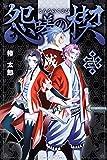 怨嗟の楔(2) (週刊少年マガジンコミックス)