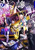 Fate/Grand Order アンソロジーコミック STAR RELIGHT(7) (星海社コミックス)