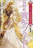 アンシェーゼ皇家物語: 1 仮初め寵妃のプライド【特典SS付】 (一迅社ノベルス)