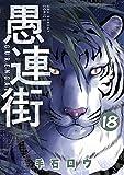 愚連街(18) (裏少年サンデーコミックス)