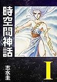 時空間神話I (ゴマブックス×ナンバーナイン)