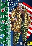 ONE DAY ARMY【新装版】1巻 (ゴマブックス×ナンバーナイン)