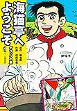 海猫亭へようこそ デラックス版1(1・2巻) (ゴマブックス×ナンバーナイン)