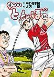 オーイ! とんぼ 第32巻 (ゴルフダイジェストコミックス)