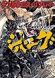 ダブルクロス・リプレイ・ジパング(1) 戦国ラグナロク (富士見ドラゴンブック)