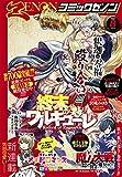 月刊コミックゼノン2021年8月号 [雑誌]