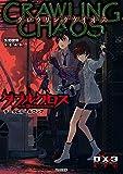ダブルクロス The 3rd Edition データ&ルールブック クロウリングケイオス ダブルクロス The 3rd Edition ルールブック (富士見ドラゴンブック)