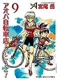 アオバ自転車店といこうよ!(9) (ヤングキングコミックス)