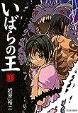 いばらの王 1 (青騎士コミックス)